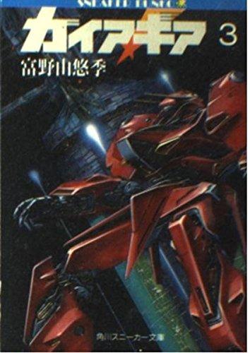 Gaia Gear <3> (Kadokawa Bunko - Sneaker Bunko) (1990) ISBN: 4044101256 [Japanese Import]