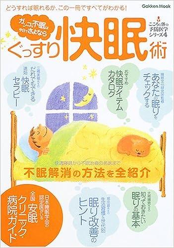 ぐっすり快眠術―ガンコな不眠は...