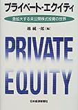 プライベート・エクイティ―急拡大する未公開株式投資の世界