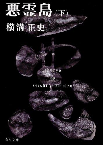 悪霊島(下) (角川文庫)