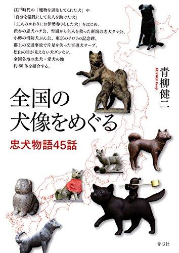 全国の犬像をめぐる: 忠犬物語45話