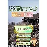 DS Motte Tabi ni Deyo: Kyoto [Japan