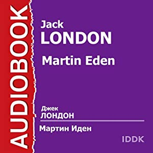 Martin Eden [Russian Edition] Audiobook