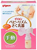 Baby Rhythm Manual Breast Pump JAPAN by Pigeon