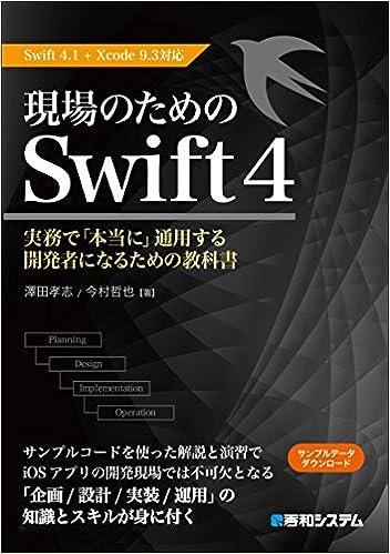 現場のためのSwift4