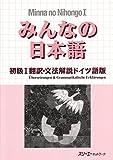 Minna no Nihongo I - Honyaku Bunpo Kaisetsu - Übersetzung un