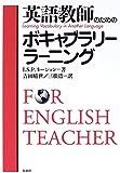 英語教師のためのボキャブラリー・ラーニング