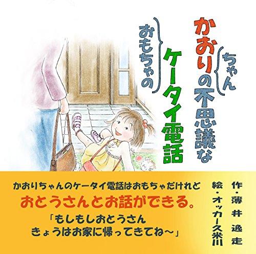 かおりちゃんの不思議なおもちゃのケータイ電話 / 薄井逸走