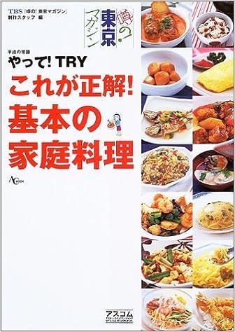 噂 の 東京 マガジン