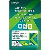 カスペルスキー2013 マルチプラットフォームセキュリティ 1年3台版 キー付きダウンロード版