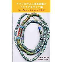 African Trade Beads 2: Venetian Beads and kiffa World of African Trade Beads (Japanese Edition)