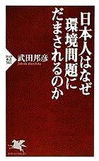 日本人はなぜ環境問題にだまされるのか (PHP新書)