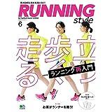 Running Style 2018年6月号