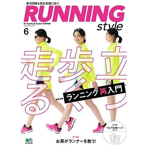 Running Style 2018年6月号 画像 A