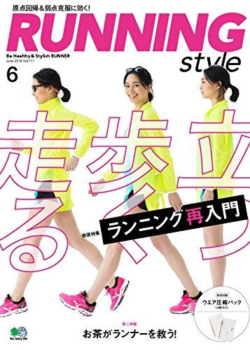 Running Style 2018年6月号 画像