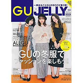 GU × JELLY BOOK 表紙画像