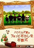 [DVD]ハウエルズ家のちょっとおかしなお葬式