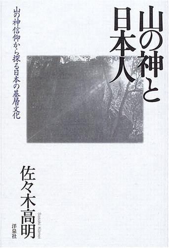 山の神と日本人―山の神信仰から探る日本の基層文化