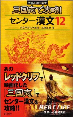 三国志で攻略!センター漢文12 (大学JUKEN新書)
