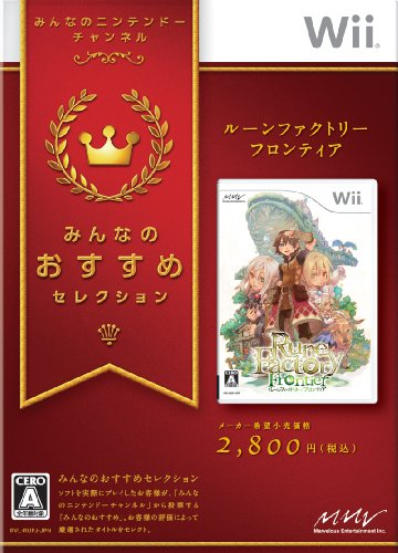 Rune Factory Frontier (Best Version) [Japan Import]