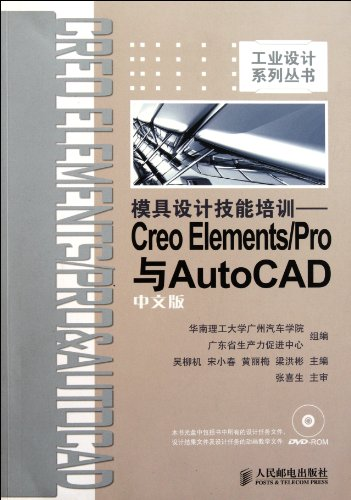 Mold design skill trainingCreo Elements/Pro and AutoCAD Chinese Version(1DVD) (Chinese Edition)