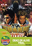 Japanese Movie - Dead Or Alive Final [Japan DVD] DUTD-2125