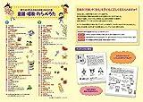 UTADE OBOERU NIHON NO SHIKI TO WA NO GYOJI DOUYOUSHOUKAWARABEUTA