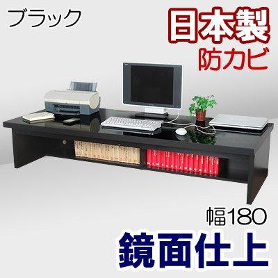 家具工場直販 高級素材(鏡面仕上) ワイドデスク ロータイプ (幅180/ブラック) 日本製 パソコンデスク PCデスク 机 家具ファクトリー B00ZYWF11W