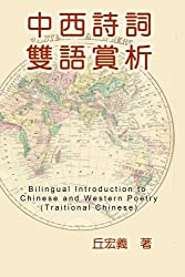Bilingual Introduction to Chinese and Western Poetry (Traditional Chinese) (Chinese Edition)