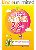 小学奥数新体验丛书:小学数学思维拓展32讲(2年级)