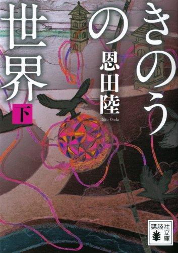 きのうの世界(下) (講談社文庫)