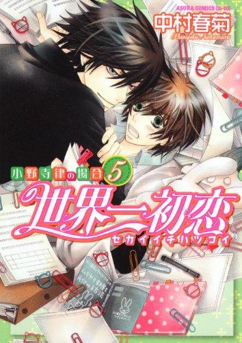 世界一初恋~小野寺律の場合5~ (あすかコミックスCL-DX)