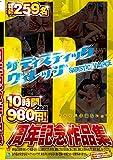 11周年記念作品集10時間2枚組980円! [DVD]