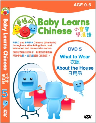 Baby Learns Chinese 5 (Learn Chinese Dvd)