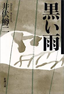 日本の原爆文学〈1〉原民喜 (198...