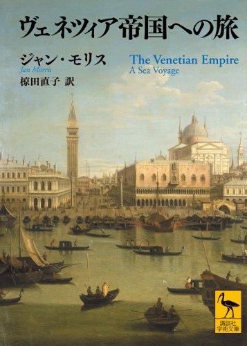 ヴェネツィア帝国への旅 (講談社学術文庫)