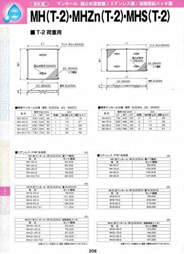MHS型マンホール(枠SUS304 / 蓋SUS304)MHS(T-2) MHS-130-2