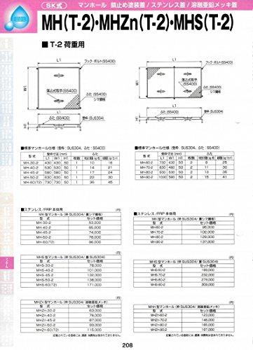 MH型マンホール(枠SUS304 / 蓋シマ鋼板)MH(T-2) MH-70-2 B071J6Y9XH