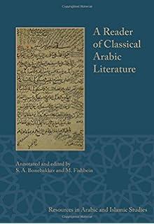 Amazon com: Classical Arabic Literature: A Library of Arabic