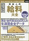 日本人の給料大全 (別冊宝島 2603)