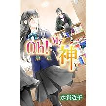 OhMyGod1 (Japanese Edition)