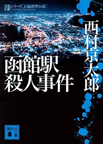 函館駅殺人事件 (講談社文庫)