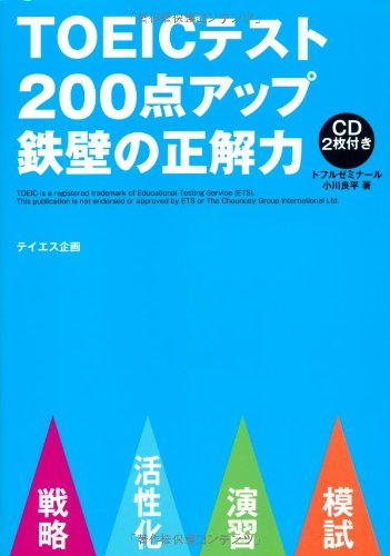 Correct power of the TOEIC test 200 points up impregnable (2013) ISBN: 4887841396 [Japanese Import]