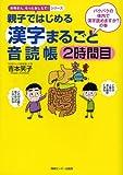 親子ではじめる 漢字まるごと音読帳【2時間目】 お母さん、もっとおしえて!シリーズ