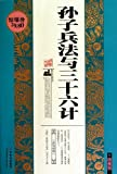 img - for Sun Tzus Art of War and Thirty-six Stratagems (Collectors Edition) (Chinese Edition) book / textbook / text book