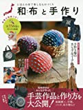 和布と手作り -にほんの布で楽しむものづくり- (MUSASHI MOOK)