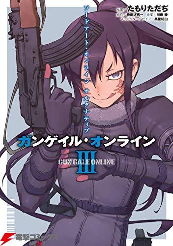 ソードアート・オンライン オルタナティブ ガンゲイル・オンライン III (電撃コミックスNEXT)