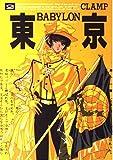 Tokyo Babylon, Vol. 2 (Toukyou Baabiron) (Japanese Edition)