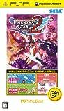 Phantasy Star Portable 2 (PSP the Best) [Japan Import]