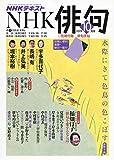 NHK俳句 2019年 10 月号 [雑誌]